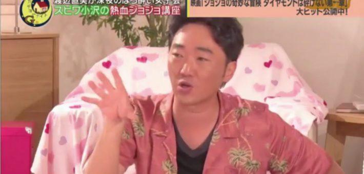 [貸出/Flamingo rayon Aloha shirt]スピードワゴン 小沢さん着用 アカデミーナイトG /TBS – 17.9.5