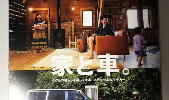 [雑誌掲載]GO OUT Vol.107 (9月号)