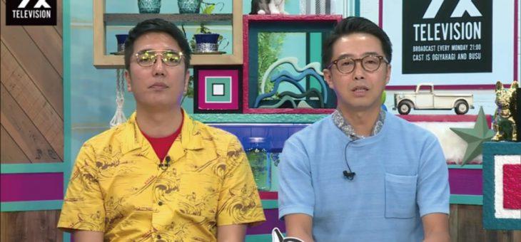 [貸出]小木さん着用 ブステレビ #81 / Abema TV