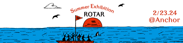 Rotar 2019 Summer 展示のお知らせ
